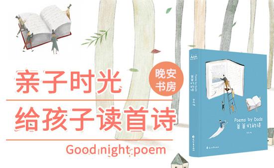 【第1678期试读】《爸爸们的诗》(0123-0217)