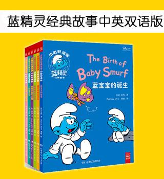 蓝精灵经典故事中英双语版