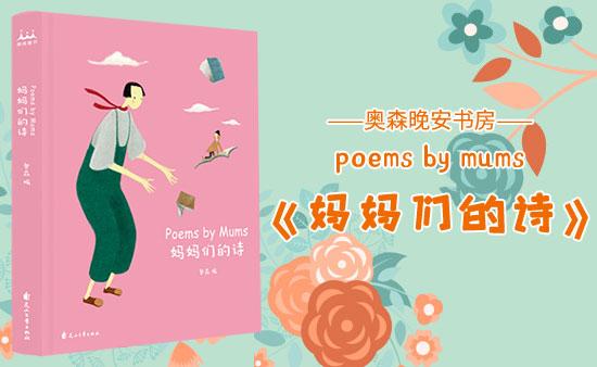 【第1684期试读】《妈妈们的诗》(0218-0227)