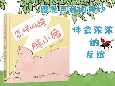 【第1683期试读】《怎样叫醒胖小猪》(0215-0224)