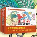 【读】《正义岛儿童法治教育绘本》