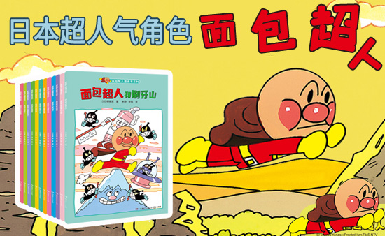 【第1687期试读】《面包超人图画书系列》(0221-0303)