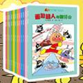 【试读】《面包超人图画书系列》