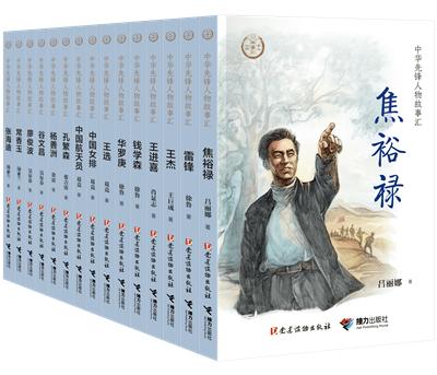 1.中华先锋人物故事汇.png