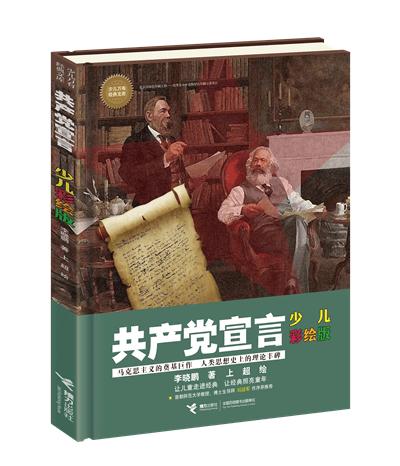 2.共产党宣言 精装立体图.png