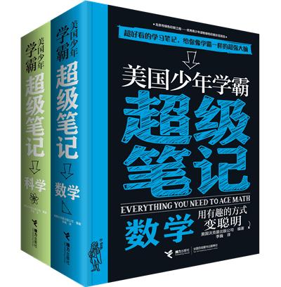 7.美国少年学霸超级笔记_立体封面 套书_20181218.png