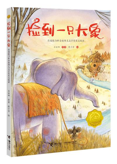 10.捡到一只大象.png